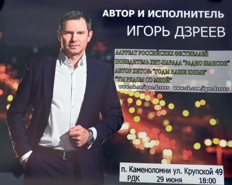 Игорь дзреев и жемчужина дай свою руку 944